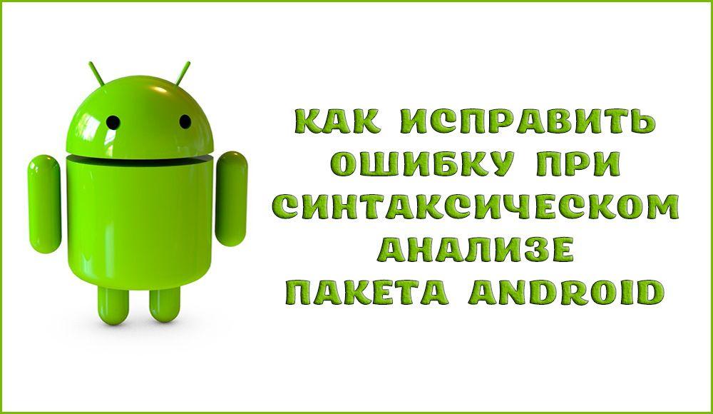 Как исправить ошибку при синтаксическом анализе пакета Android