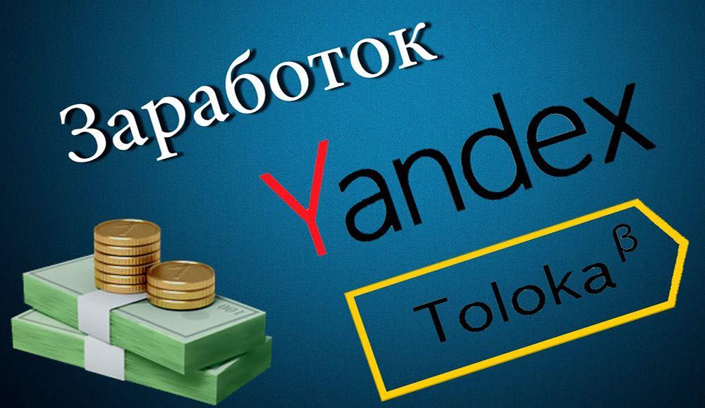 Как и сколько можно заработать на Яндекс.Толока