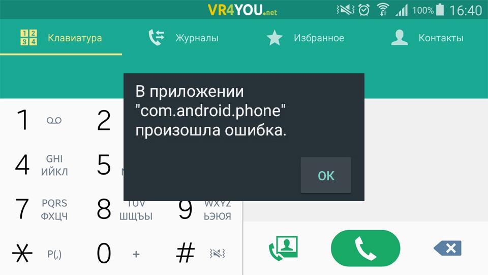 Ошибка«Com.android.phone»