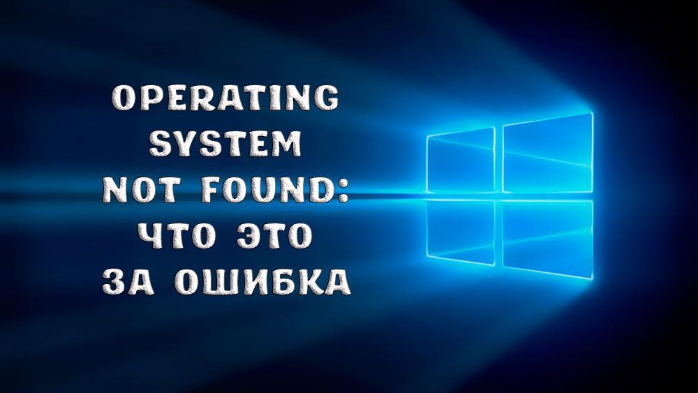 Как исправить ошибку Operating system not found