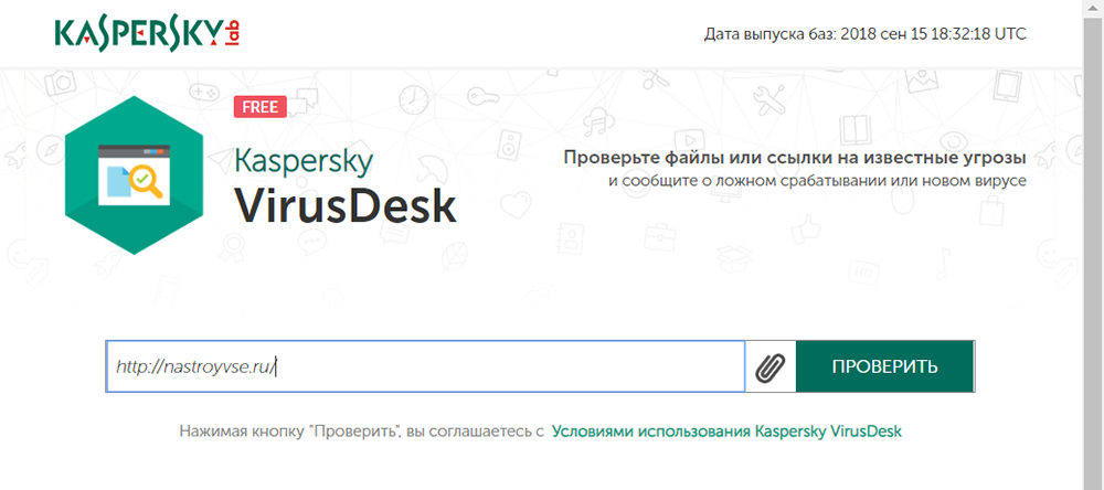 Проверка черезKasperskyVirusDesk