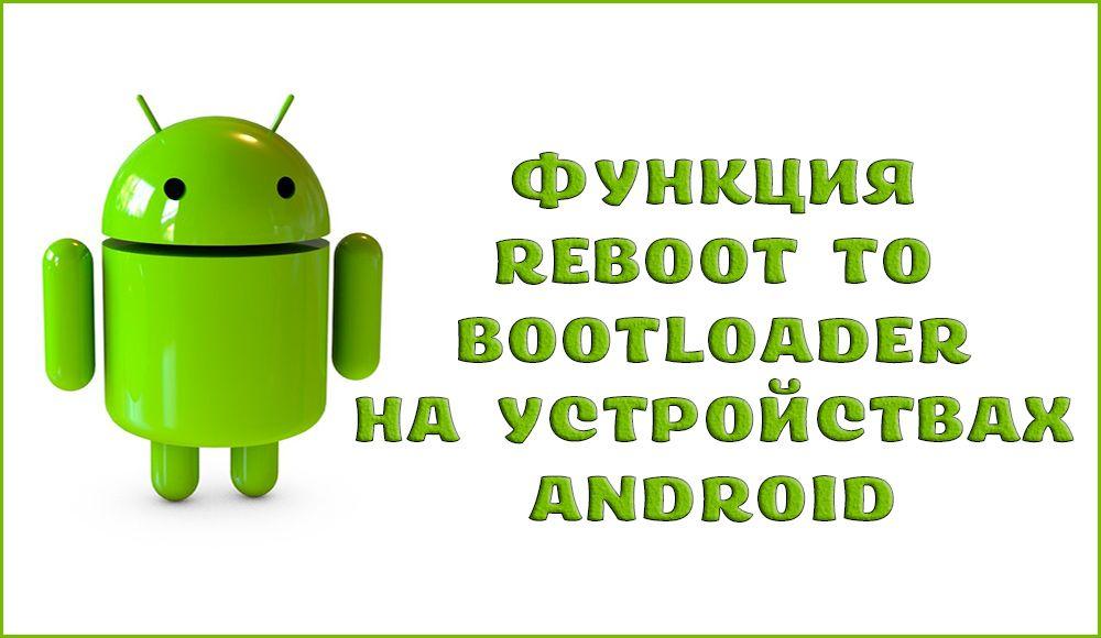Что такое Reboot to Bootloader на устройствах Android