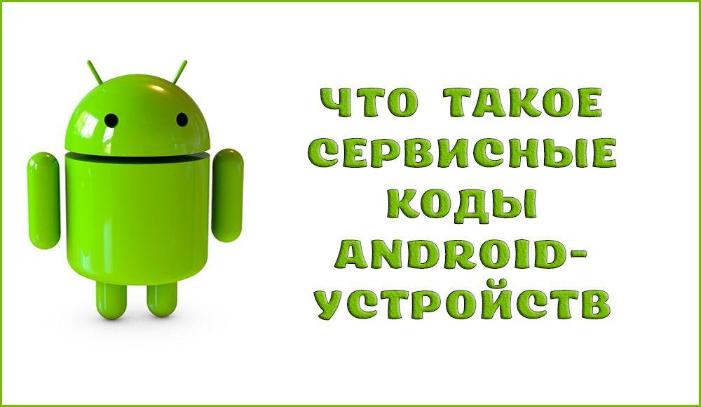 Секретные сервисные коды Android-устройств