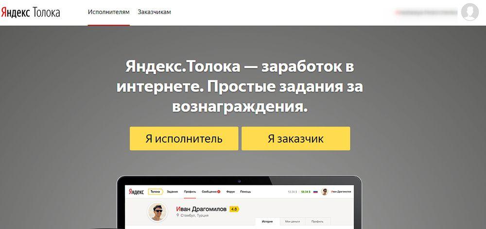 Сервис Яндекс.Толока