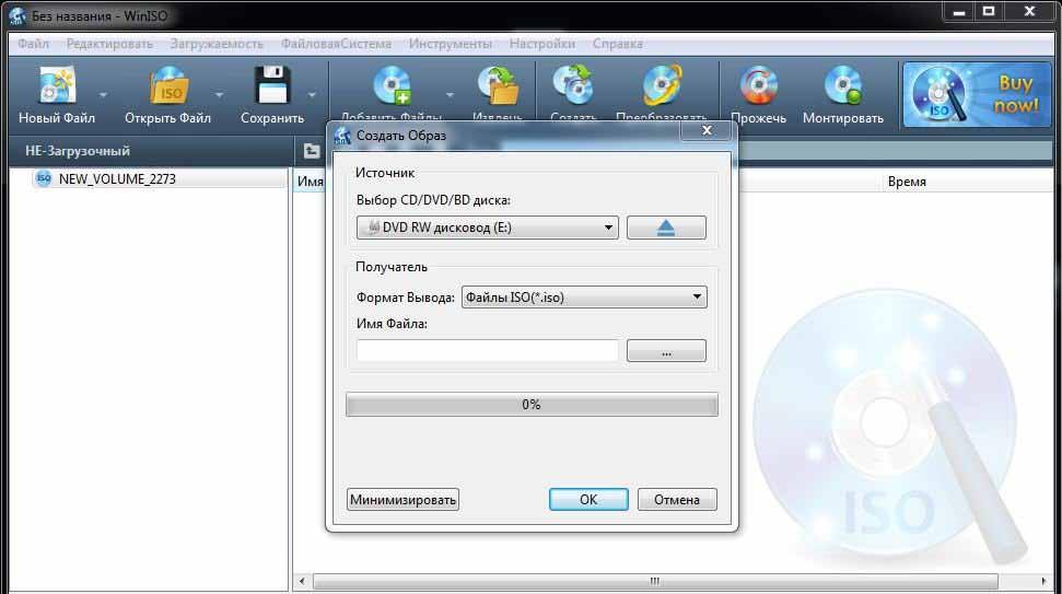 Как создать файл образа ISO с помощью WinISO
