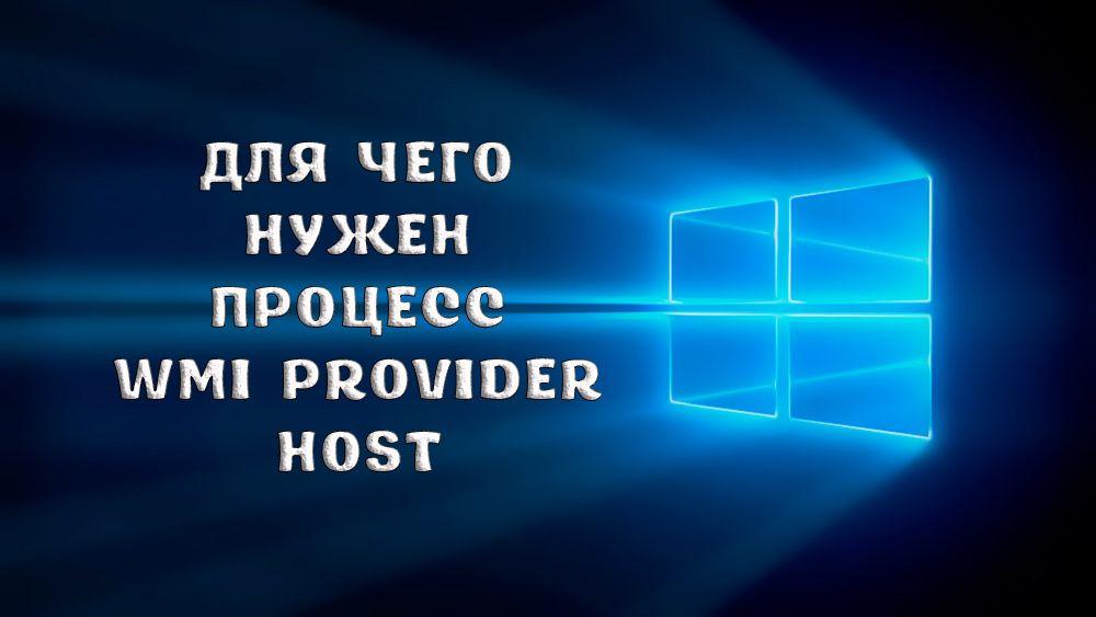 WMI Provider Host: что это за процесс и зачем он нужен