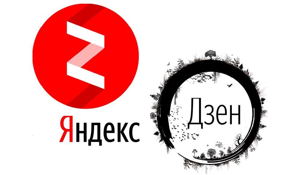 Как заработать в Яндекс Дзен