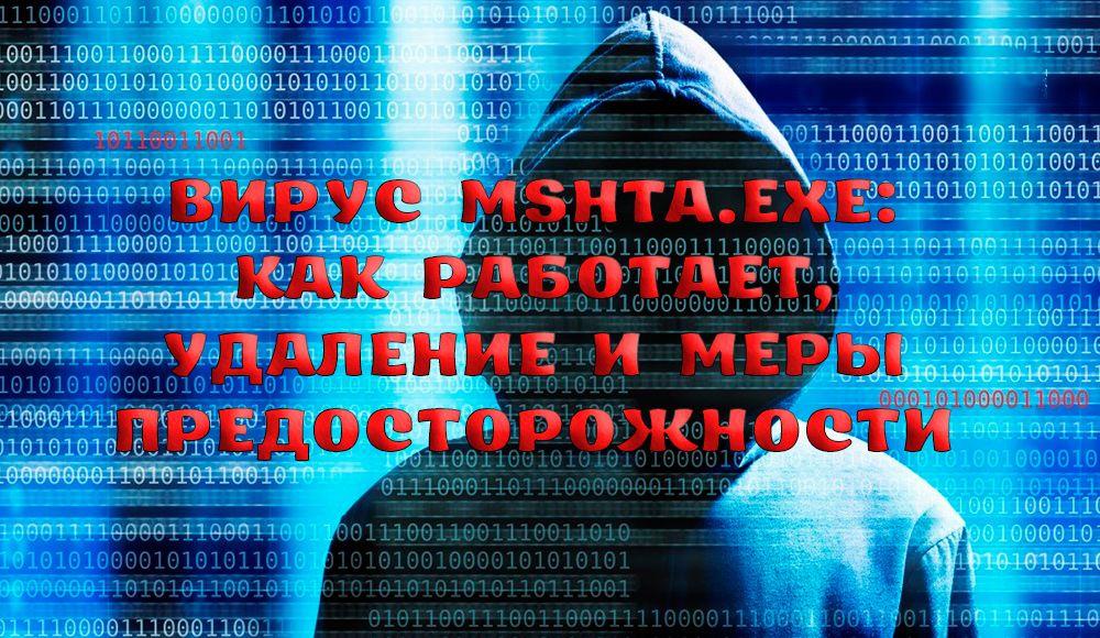 Mshta.exe – что это за процесс и как его удалить