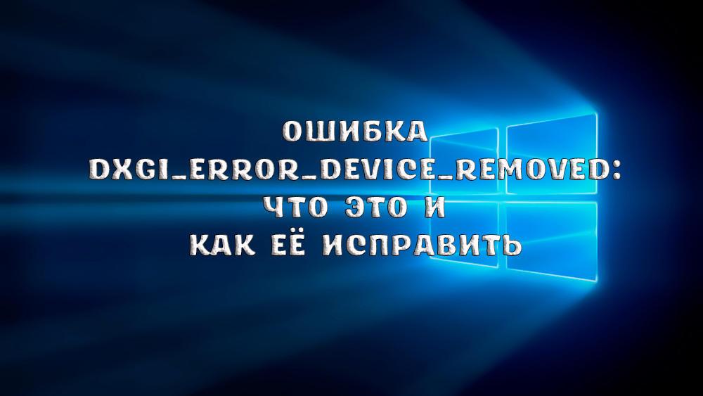 Как исправить ошибку DXGI_ERROR_DEVICE_REMOVED