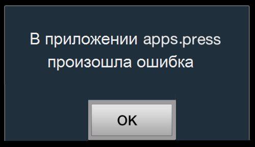 Что такое Apps Press