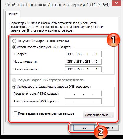 Использовать следующий IP-адрес
