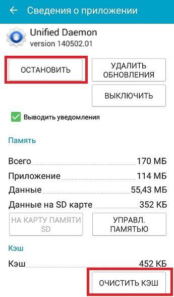 Удалить данные приложения