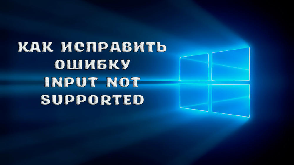 Input not supported что это за ошибка и как ее исправить
