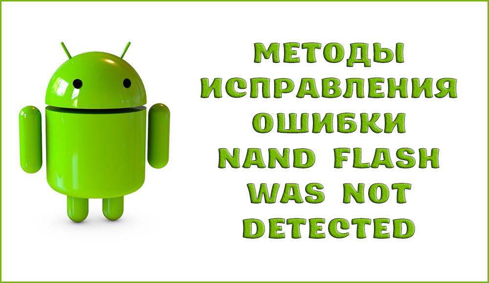Как исправить ошибку NAND Flash was not detected