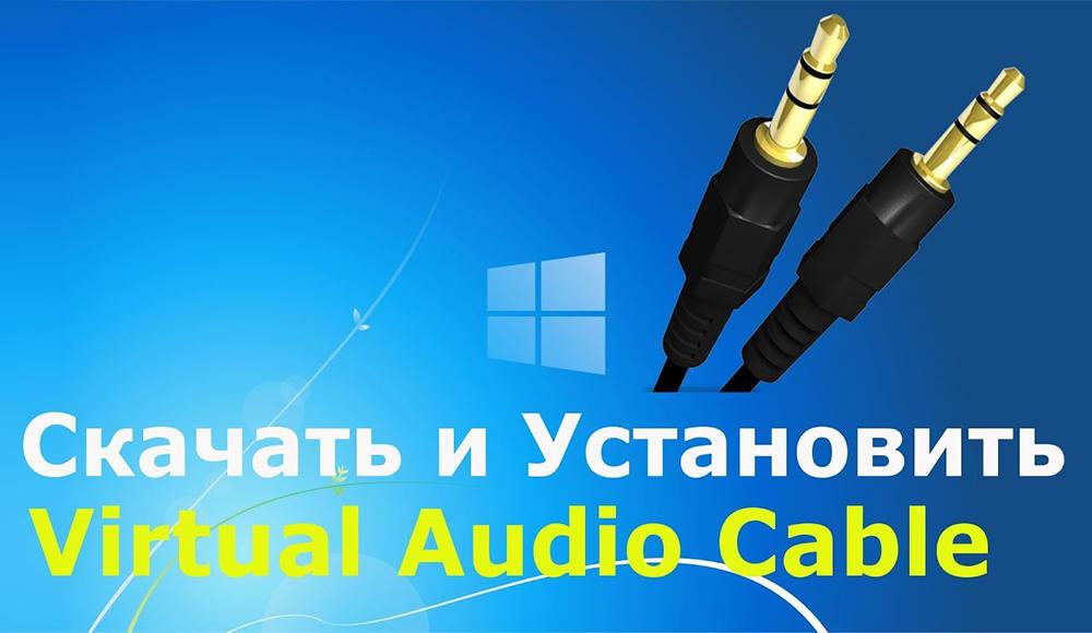 Как установить и пользоваться Virtual Audio Cable