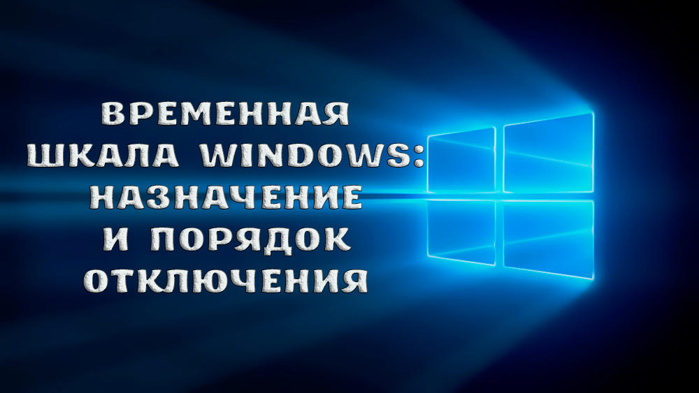 Как включить или отключить временную шкалу Windows