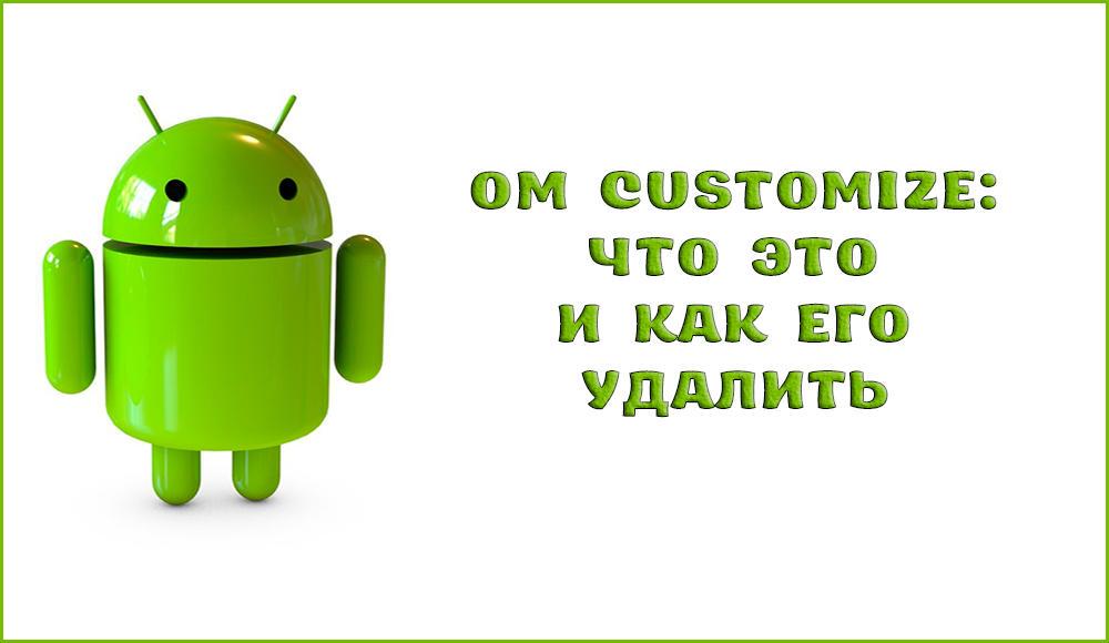 «OM Customize»: что это за программа и как ею пользоваться
