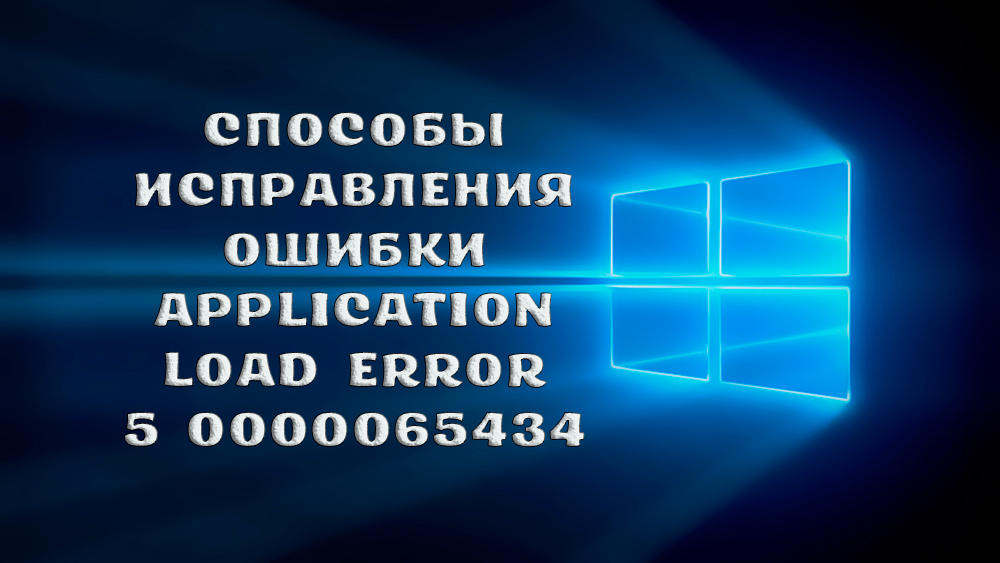 Что делать, если возникла ошибка Application Load Error 5 0000065434