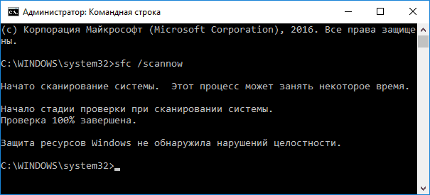 Выполните проверку целостности системных файлов