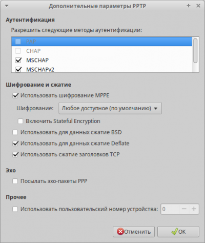 Использовать шифрование MPPE