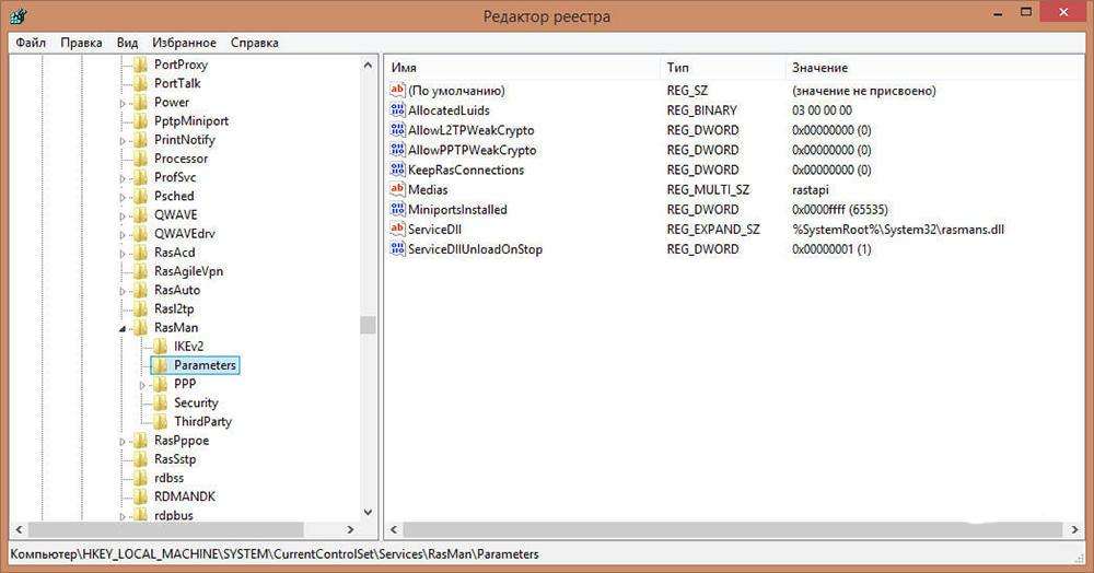 Изменение VPN-параметров в реестре