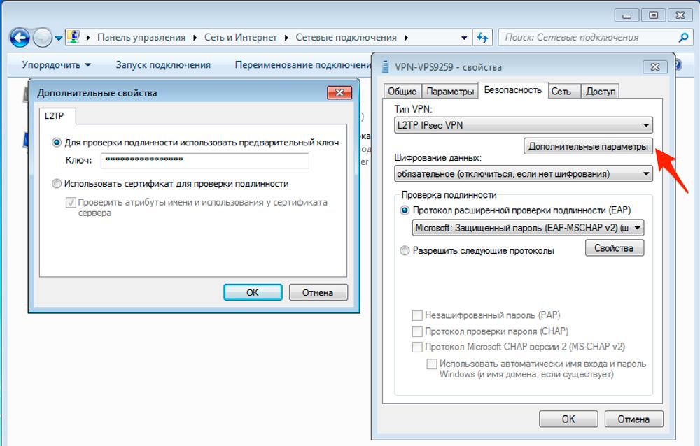 VPN подключение по L2TP