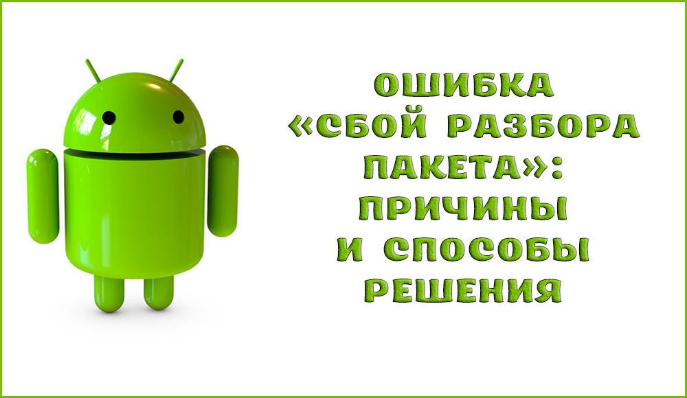 Как исправить ошибку «Сбой разбора пакета» на Android