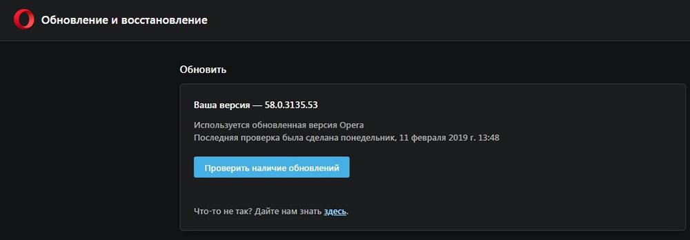 Обновить браузерOpera