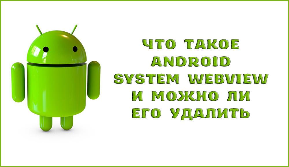 Android system webview – что это за программа и можно ли её удалить