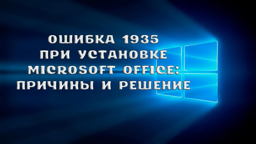 Как исправить ошибку 1935 при установке Microsoft Office