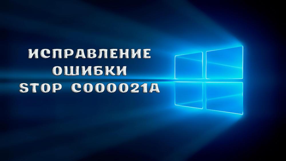 Как исправить ошибку STOP c000021a