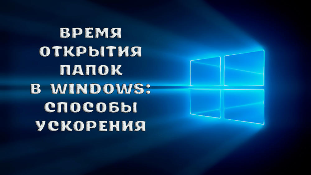 Как ускорить открытие папок в Windows