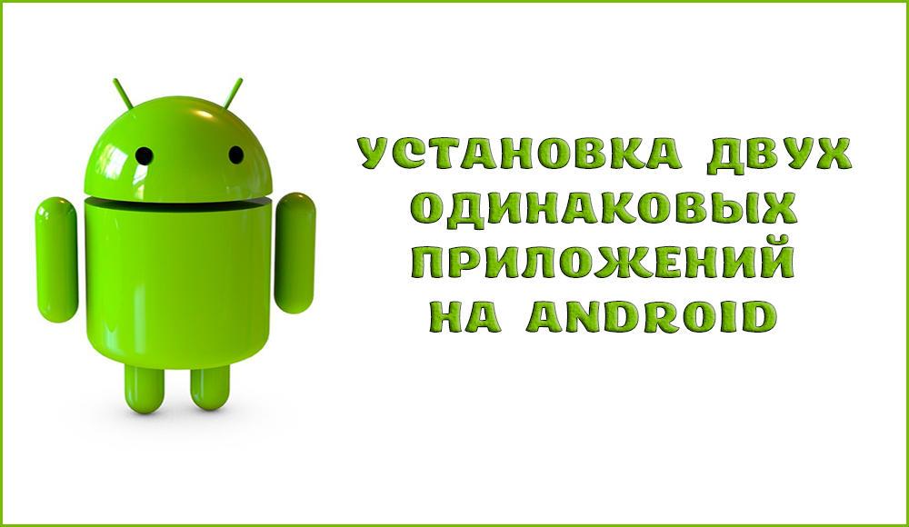 Как установить два одинаковых приложения на Android