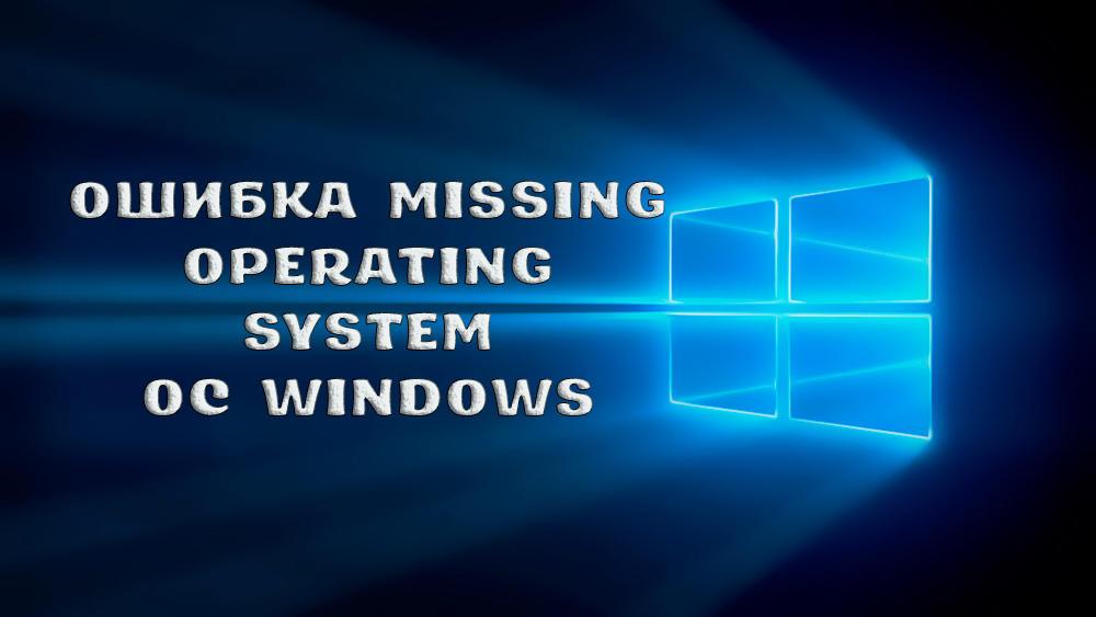 Как устранить ошибку «Missing Operating System»