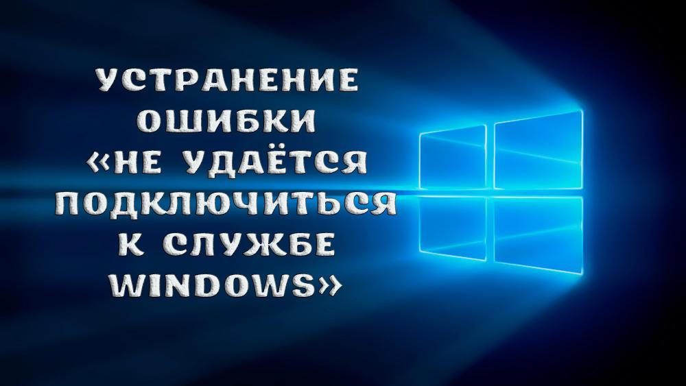 Как решить ошибку «Не удаётся подключиться к службе Windows»