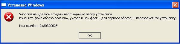 Сообщение об ошибке0X8030002F