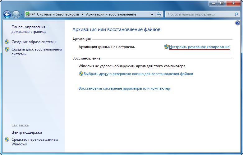 Резервное копирование файлов Windows 7