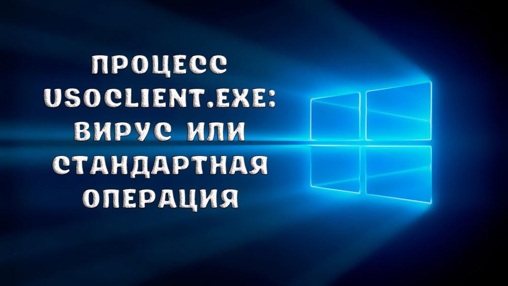 Что такое usoclient.exe и для чего этот файл нужен