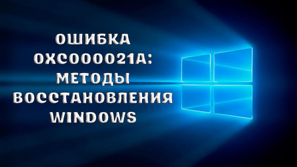 Как самостоятельно можно исправить ошибку 0xc0000021a в операционных системах Windows