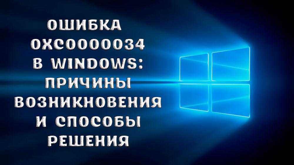 Как исправить ошибку 0xc0000034 в Windows