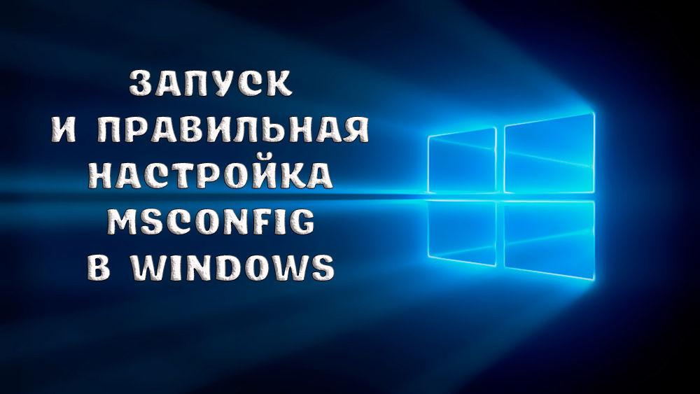 Как запустить и правильно настроить msconfig в Windows