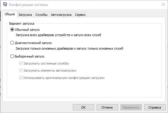 Конфигурация системы msconfig