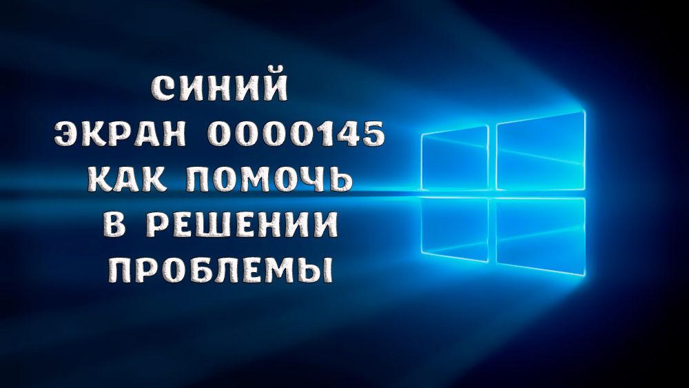 Как исправить ошибку c0000145 Application Error на Windows