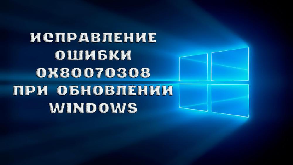 Как устранить ошибку 0x80070308 при установке обновлений Windows