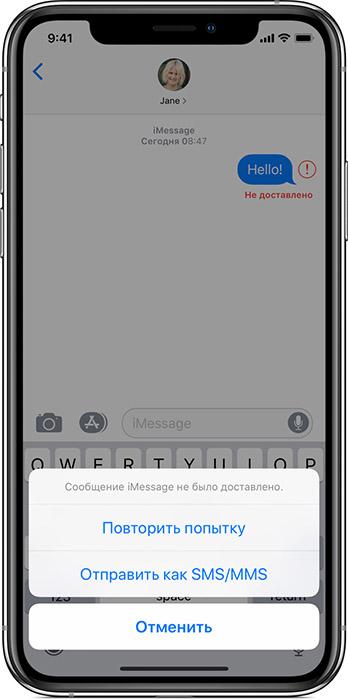 Отправить iMessage как текстовое сообщение