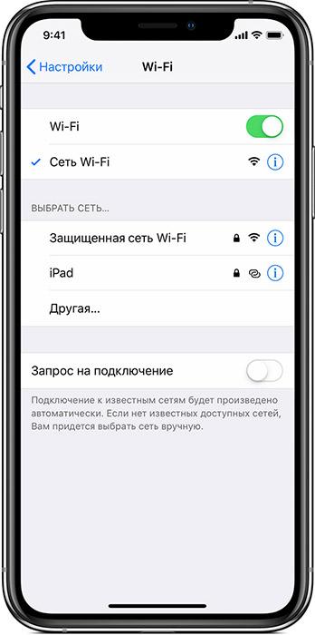 Перезагрузка сети Wi-Fi