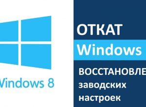 Восстановление системы Windows 8 (8.1)