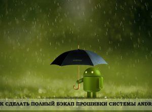 Создание полного бэкапа Android-устройства