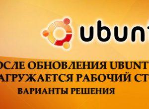 После обновления Ubuntu не загружается рабочий стол: варианты решения