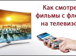 Подключение флешки к телевизору для просмотра фильмов